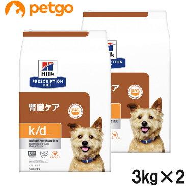 【最大350円OFFクーポン】【2袋セット】ヒルズ 犬用 k/d 腎臓ケア ドライ 3kg【あす楽】