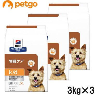 【最大350円OFFクーポン】【3袋セット】ヒルズ 犬用 k/d 腎臓ケア ドライ 3kg【あす楽】