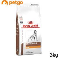 ロイヤルカナン犬用消化器サポート低脂肪ドライ3kg