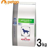 ロイヤルカナン犬用phコントロールドライ3kg