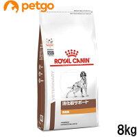 ロイヤルカナン犬用消化器サポート低脂肪ドライ8kg