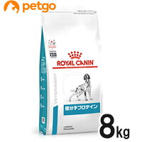 ロイヤルカナン犬用低分子プロテインドライ8kg