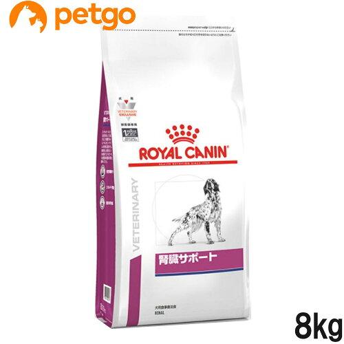ロイヤルカナン 食事療法食 犬用 腎臓サポート ドライ 8kg