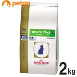 ロイヤルカナン 食事療法食 猫用 pHコントロール2 ドライ 2kg【あす楽】