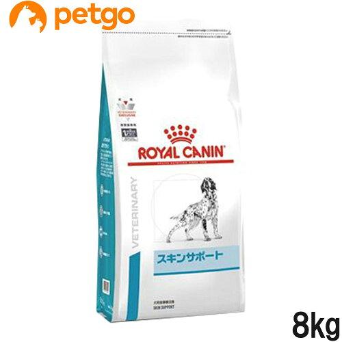 ロイヤルカナン 食事療法食 犬用 スキンサポート ドライ 8kg
