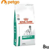 ロイヤルカナン犬用満腹感サポートドライ8kg