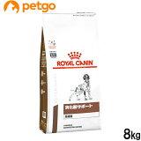 ロイヤルカナン 食事療法食 犬用 消化器サポート 高繊維 ドライ 8kg