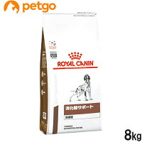 ロイヤルカナン犬用消化器サポート高繊維ドライ8kg