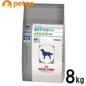 ロイヤルカナン 食事療法食 犬用 低分子プロテイン+pHコントロール ドライ 8kg【あす楽】