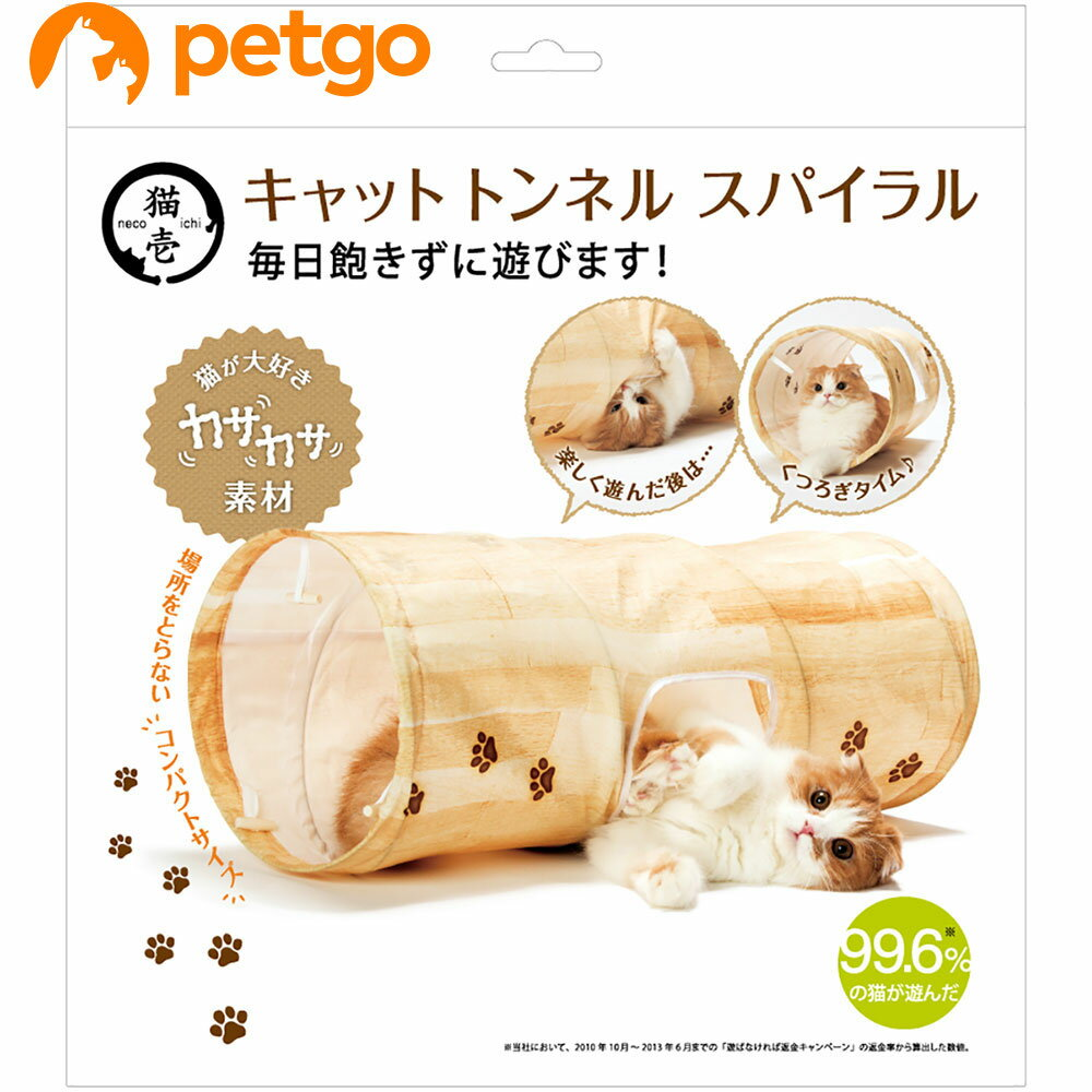 猫壱 キャットトンネル 木目柄【あす楽】
