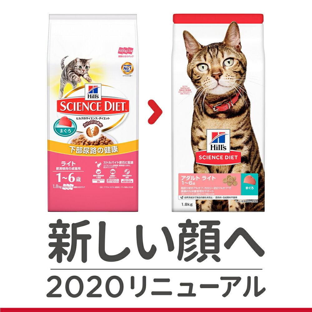 サイエンスダイエット ライト まぐろ 肥満傾向の成猫用 800g(400g×2袋入)【在庫限り】【あす楽】