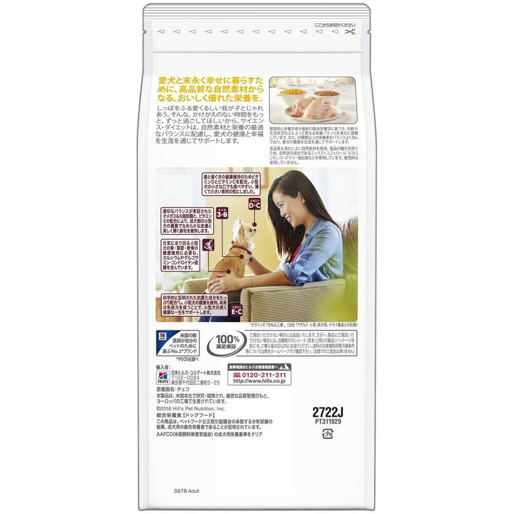 【最大500円OFFクーポン】サイエンスダイエット アダルト 小型犬用 成犬用 1.5kg【在庫限り】【あす楽】