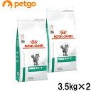 【2袋セット】ロイヤルカナン 食事療法食 猫用 満腹感サポート ドライ 3.5kg【あす楽】