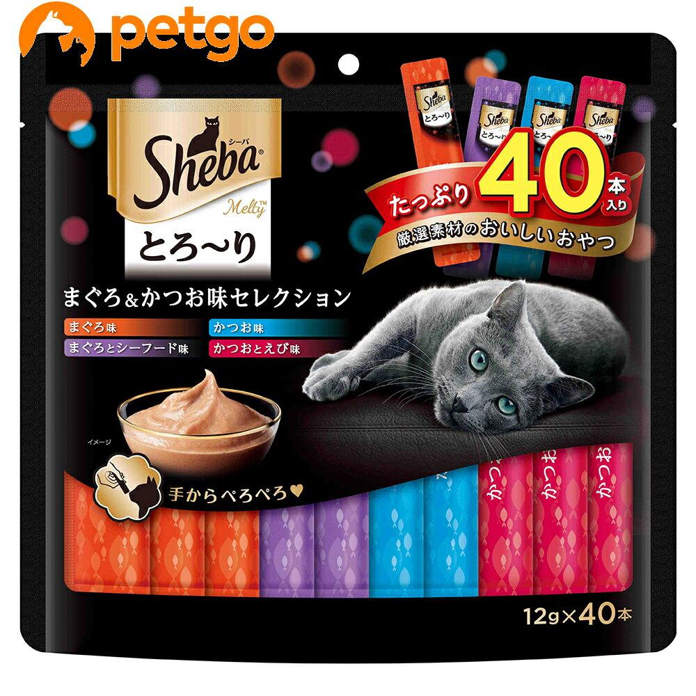 シーバ とろ~り メルティ まぐろ&かつお味セレクション 12g×40P【あす楽】