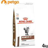ロイヤルカナン猫用消化器サポート可溶性繊維ドライ4kg