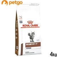 ロイヤルカナン食事療法食猫用消化器サポート可溶性繊維ドライ4kg【あす楽】