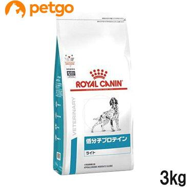 【最大500円OFFクーポン】ロイヤルカナン 食事療法食 犬用 低分子プロテイン ライト ドライ 3kg【あす楽】