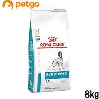 ロイヤルカナン犬用低分子プロテインライトドライ8kg