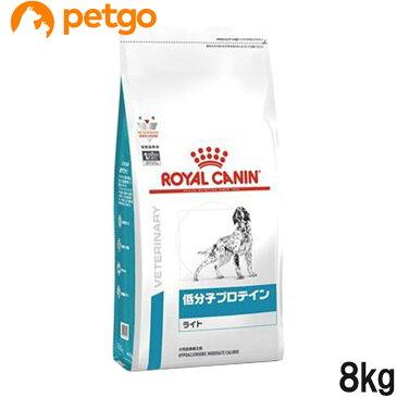 【最大500円OFFクーポン】ロイヤルカナン 食事療法食 犬用 低分子プロテイン ライト ドライ 8kg【あす楽】