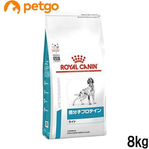 ロイヤルカナン 食事療法食 犬用 低分子プロテイン ライト ドライ 8kg【...