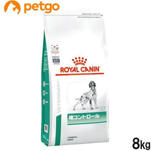 ロイヤルカナン 食事療法食 犬用 糖コントロール ドライ 8kg