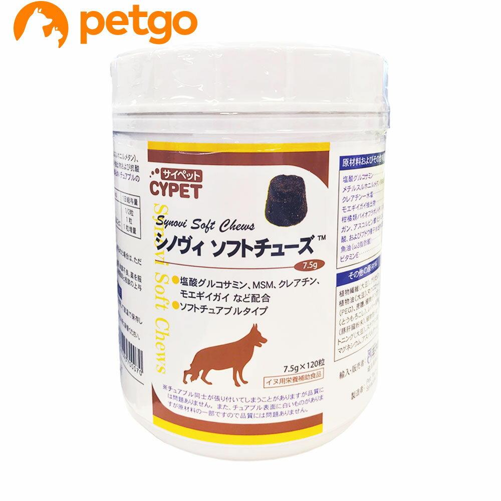 【最大500円OFFクーポン】サイペット シノヴィソフトチューズ 犬用 900g(120粒)【あす楽】