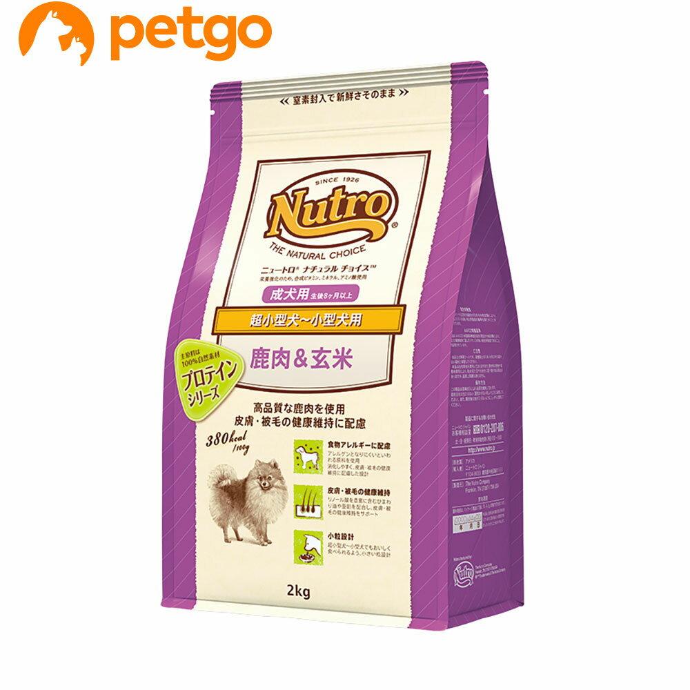 【最大500円OFFクーポン】ニュートロ ナチュラルチョイス 鹿肉&玄米 超小型犬~小型犬用 成犬用 2kg