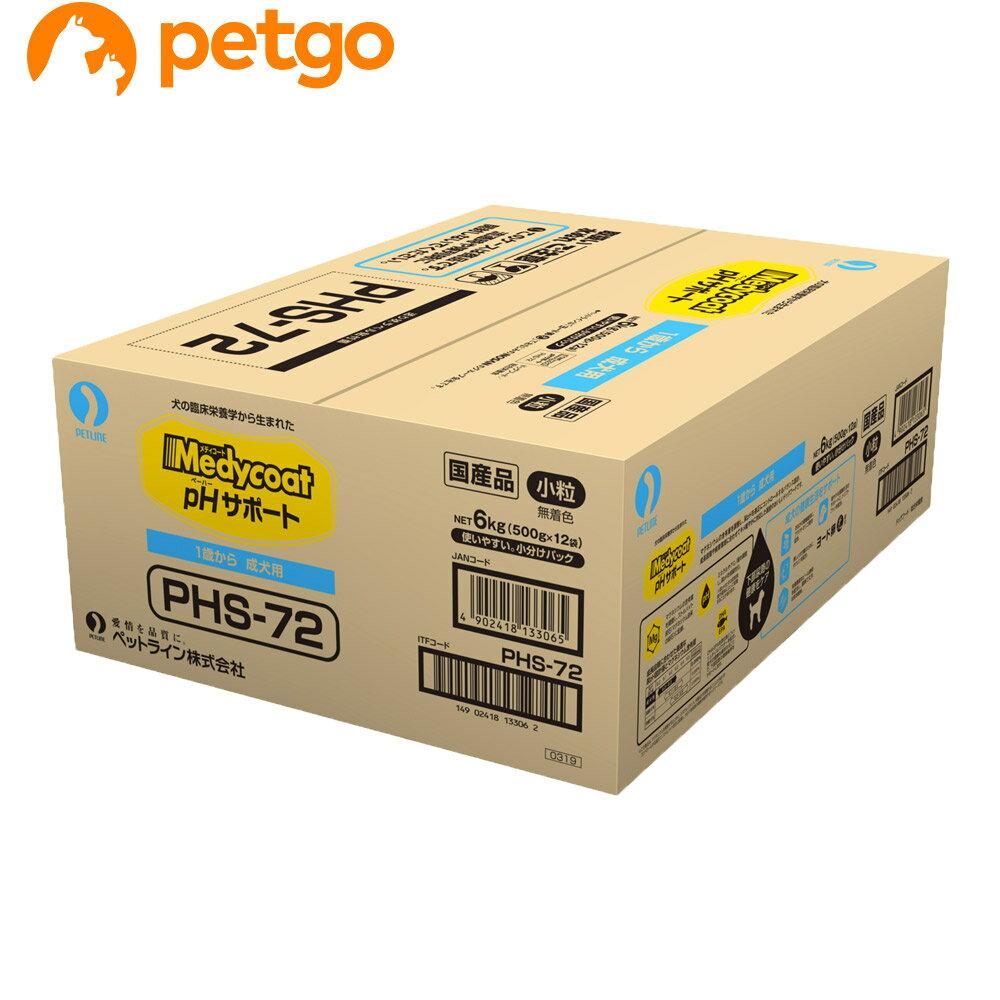 【最大500円OFFクーポン】メディコート pHサポート 1歳から成犬用 6kg (500g×12袋入)【あす楽】