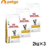 【3袋セット】ロイヤルカナン 食事療法食 猫用 ユリナリーS/O ドライ 2kg(旧 pHコントロール0(ゼロ))【あす楽】