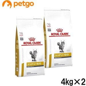 【2袋セット】ロイヤルカナン 食事療法食 猫用 ユリナリーS/O オルファクトリー ドライ 4kg(旧 pHコントロール2 フィッシュテイスト)【あす楽】