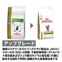 【2袋セット】ロイヤルカナン 食事療法食 猫用 ユリナリーS/O オルファクトリー ライト 4kg (旧 pHコントロール オルファクトリー)【あす楽】 2