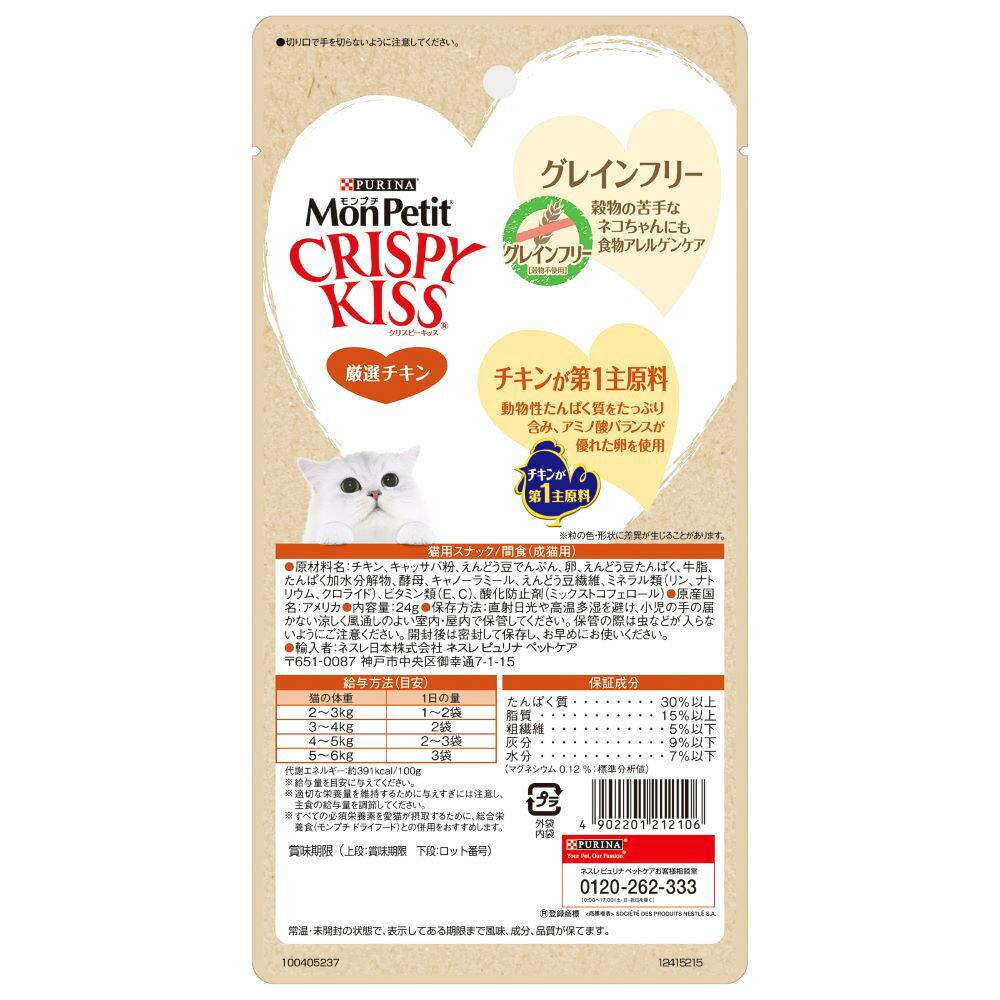 ネスレ日本『モンプチクリスピーキッスグレインフリー厳選チキン』