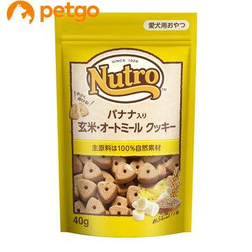 【最大450円OFFクーポン】ニュートロ バナナ入り 玄米・オートミール クッキー 40g【あす楽】
