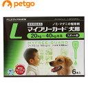 マイフリーガード 犬用 L 20〜40kg 6本(動物用医薬品)【あす...