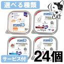 一部欠品 サニーペット FORZA10 (フォルツァ10) アクティウェットシリーズ 成猫用 100g 選べる24個 (リナール 腎臓/DBT 糖の調整/インテスティナル 胃腸/ウリナリー 泌尿器) 送料無料
