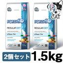 FORZA10 (フォルツァ10) ダイエットシリーズ レギュラーダイエット ローグレイン フィッシュ 1.5kg 2個セット 送料無料