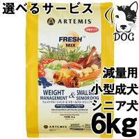 アーテミスフレッシュミックスウェイトマネージメント&スモールシニアドッグ6kg