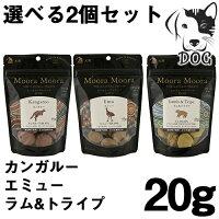 Moora Moora(ムーラムーラ) 犬用おやつ 20g 選べるトリーツ 2個セット (カンガルー・エミュー・ラム&トライプ) 送料無料