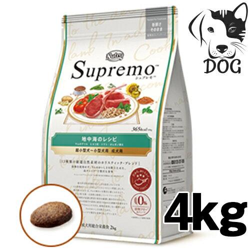 ニュートロ シュプレモ 超小型犬~小型犬 成犬用 地中海のレシピ ラム 4kg