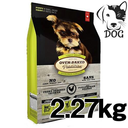 オーブンベークド トラディション 幼犬用 チキン味 2.27kg(小粒)
