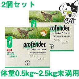 バイエル薬品 プロフェンダースポット 0.5kg〜2.5kg (1箱あたり2ピペット入り) 2個セット 送料無料