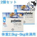 バイエル薬品 プロフェンダースポット 2.5kg〜5kg (1箱あたり2ピペット入り) 2個セット 送料無料 その1