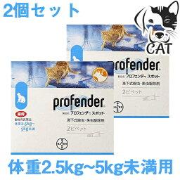 バイエル薬品 プロフェンダースポット 2.5kg〜5kg (1箱あたり2ピペット入り) 2個セット 送料無料