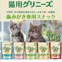 ☆激安!選べる☆猫用グリニーズ 70g ※2個まで同梱できます。