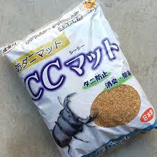 【KBファーム製】【防ダニマット】CC マット 5L