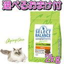 【送料無料・選べるおまけ付】セレクトバランス・エイジングケア/7才以上の成猫用  2kg