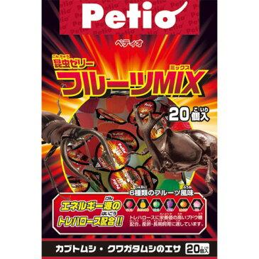 ペティオ 昆虫ゼリー フルーツMIX 20個入 昆虫 フード Petio