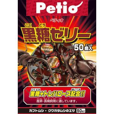 ペティオ 黒糖ゼリー 50個入 昆虫用 昆虫 フード トレハロース 黒糖 カリウム マグネシウム乳酸カルシウム ビタミンC Petio