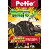 ペティオ 育成マット 2.5L 昆虫マット 昆虫 用品 幼虫の栄養分となる茸菌を豊富に含んだ木粉と広葉樹をじっくりと完熟発酵 主にカブトムシの成虫 幼虫飼育に適しています 広葉樹等 幼虫に必要な栄養がたっぷり!! Petio