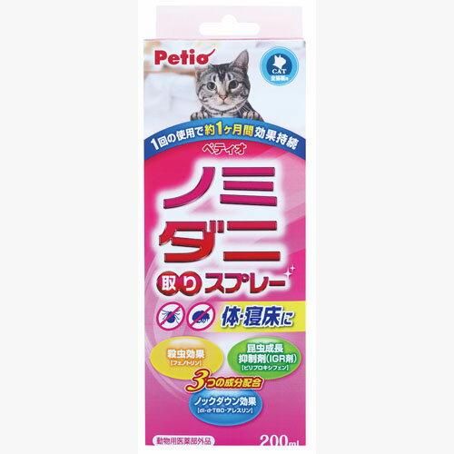 Petio(ペティオ)『ノミ・ダニ取りスプレー 猫用』